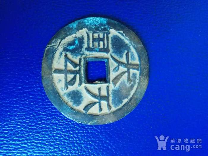 太平天国铜币一枚图1
