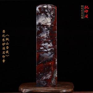 昌化朱砂冻石印章《枫山雪夜》