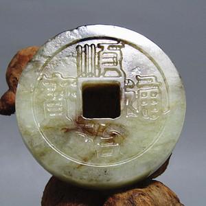 清和田玉 玉币 包浆厚重