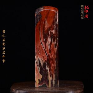 昌化五彩冻石印章