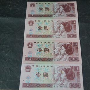 96版1元人民币 全新