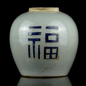 20清豆青釉福字罐