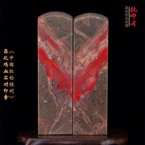 昌化鸡血石对章 《中国红的胜利》