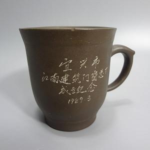紫砂茶杯,宜兴市江南建筑门窗总厂成立纪念,1989.3