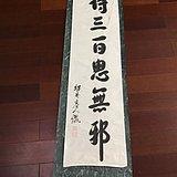 民国时期高二适书法日本国回流
