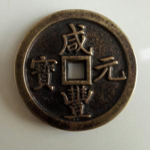 稀少并具有极大收藏价值的咸丰元宝宝陕局当千带官戳