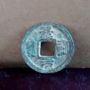 珍藏景德元宝铜钱