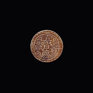宝藏二十五年纯金古币一枚