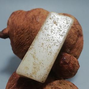 战汉 白玉方形 勒子 包浆厚重