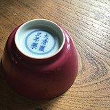 清代官窑茶杯