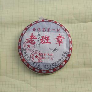 联盟 普洱茶 2007年 老班章熟茶饼