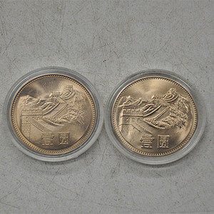 1981和1985年版长城硬币