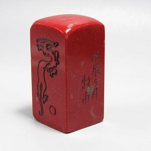 晚清刻印大师作品 寿山石印章刀工古朴有力 收藏佳品59x29mm