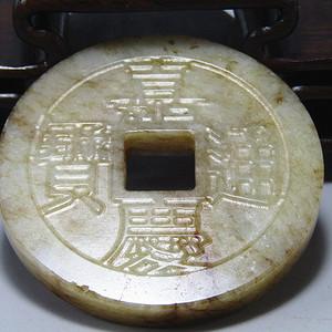晚清和田玉 嘉庆玉币 沁色自然 包浆熟润60x8mm