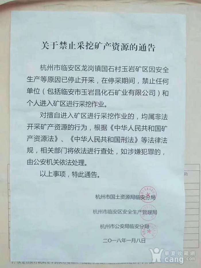 放漏   昌化掘性黄冻印章图9