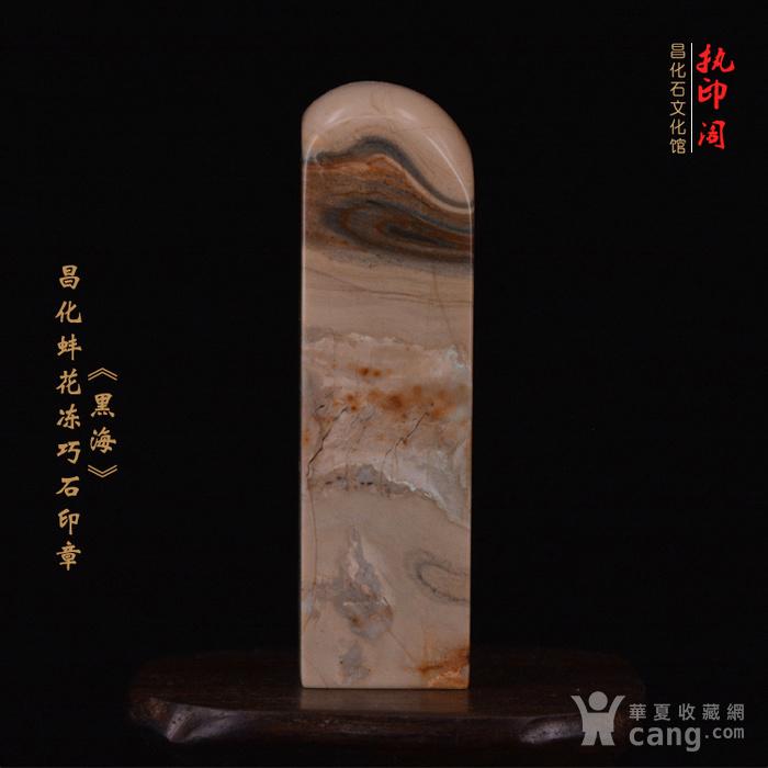 独品   昌化蚌花冻巧石印章《黑海》图5