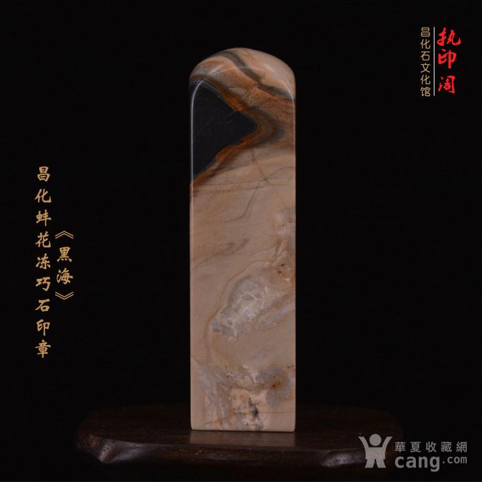 独品   昌化蚌花冻巧石印章《黑海》图3