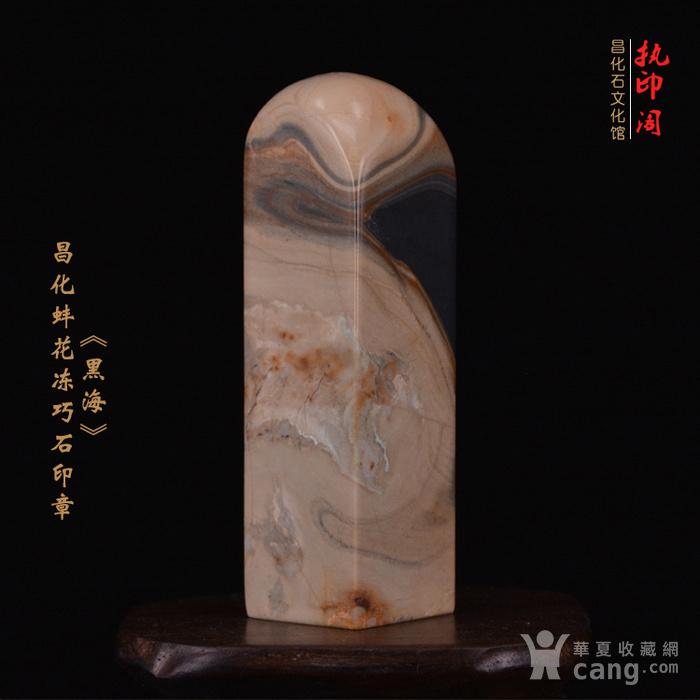 独品   昌化蚌花冻巧石印章《黑海》图6