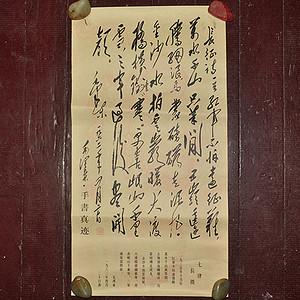 书法 毛主席诗词七律长征