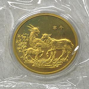 1991辛未羊年纪念章