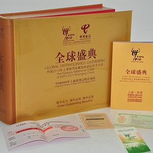 上海世博会电话卡收藏册 全套