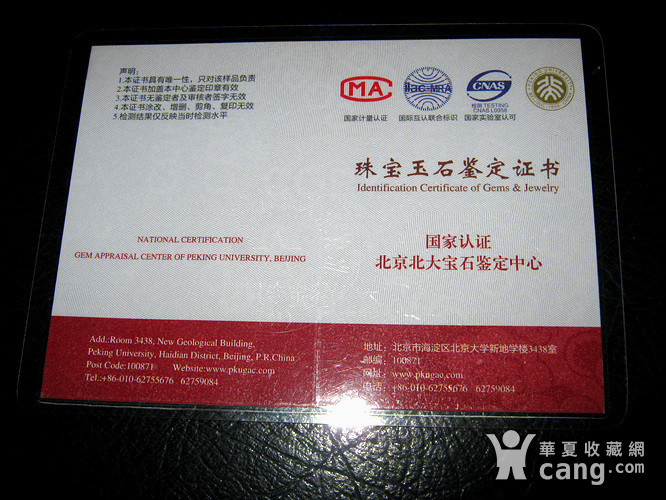 原矿波罗的海蜜蜡108佛珠 带权威证书图12