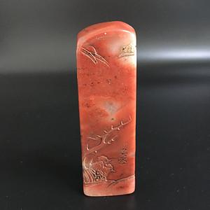 芙蓉石 名人印章