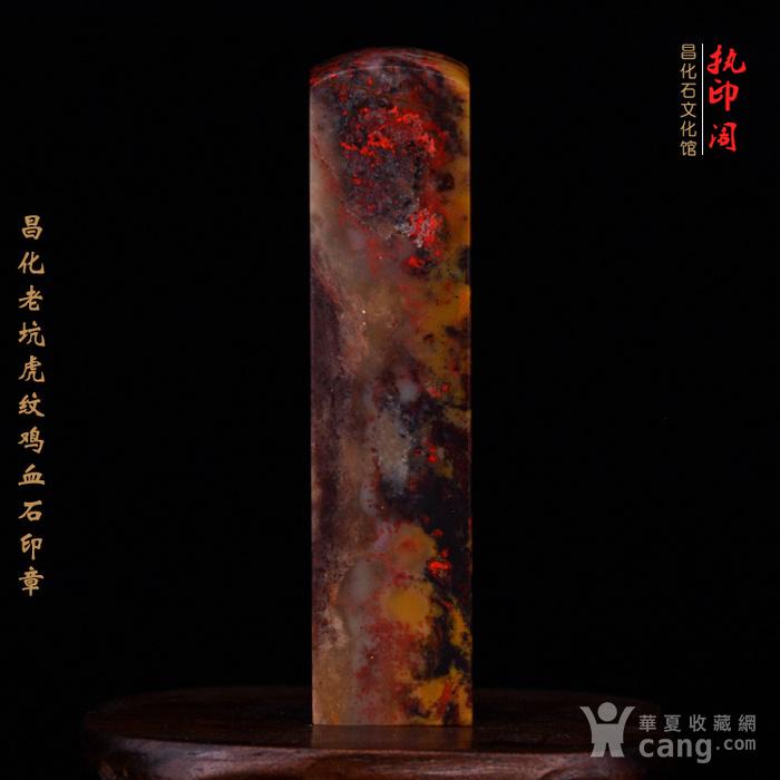 昌化老坑hu纹鸡血石印图3