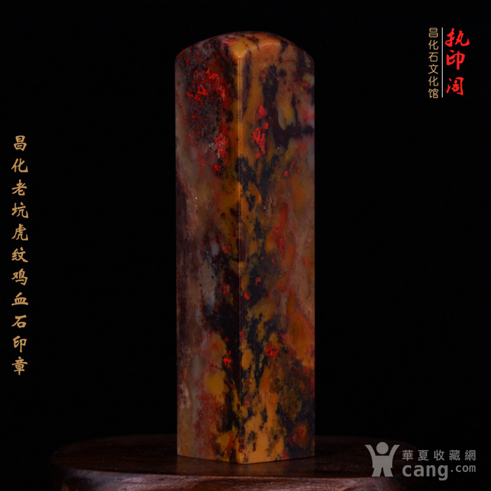 昌化老坑hu纹鸡血石印图2