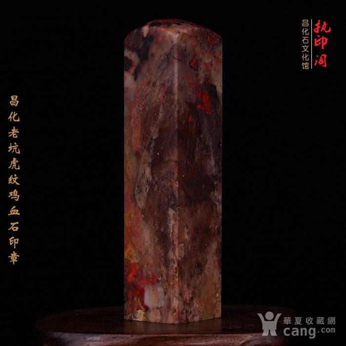 昌化老坑hu纹鸡血石印图6