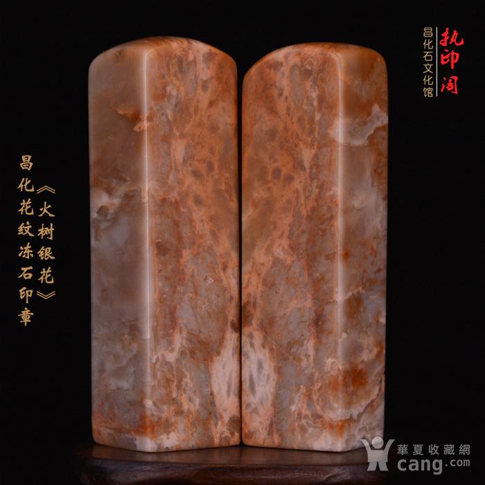 昌化花纹冻石对章《火树银花》图2