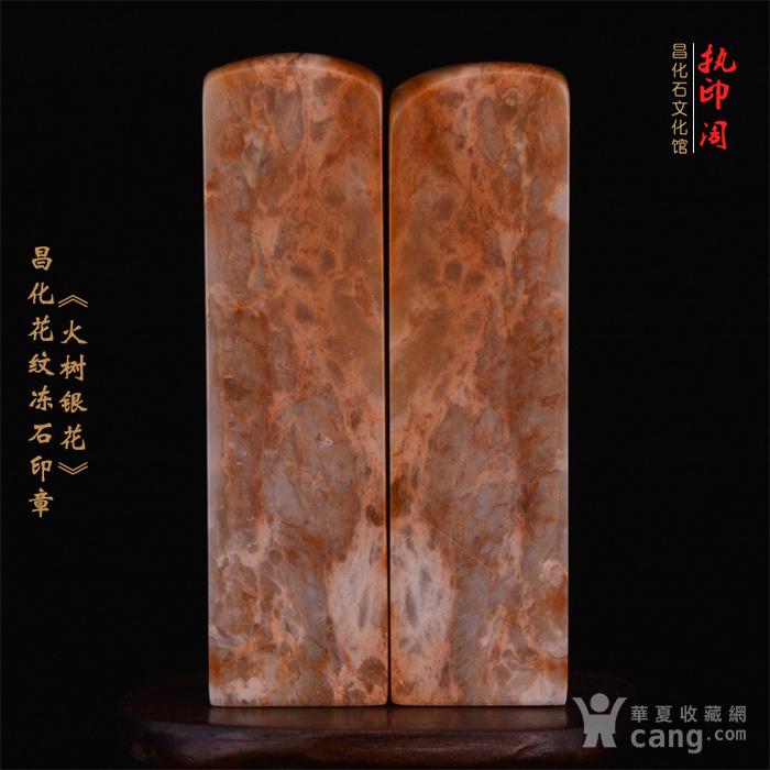 昌化花纹冻石对章《火树银花》图1