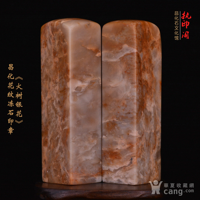 昌化花纹冻石对章《火树银花》图4