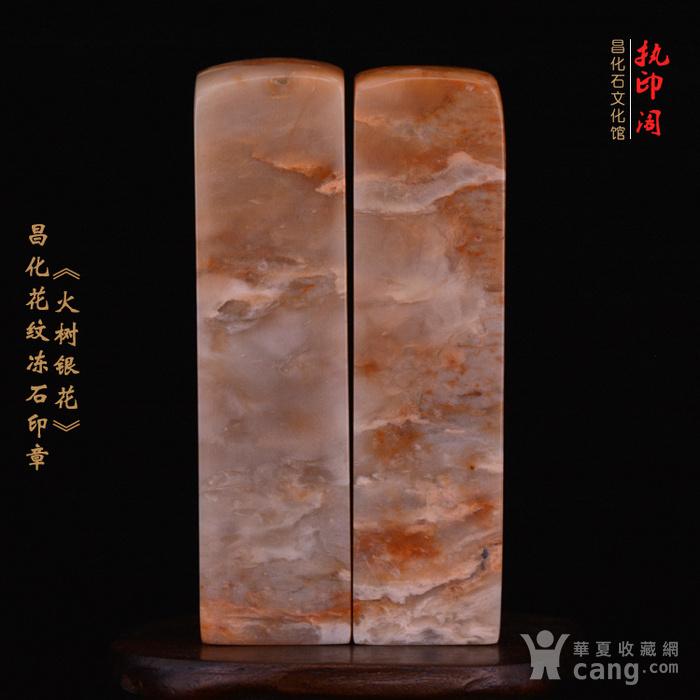 昌化花纹冻石对章《火树银花》图3