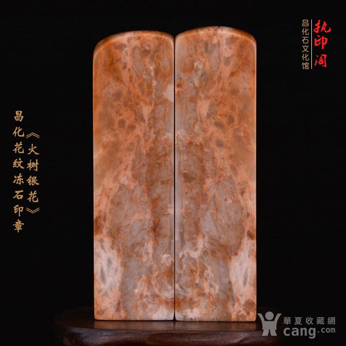 昌化花纹冻石对章《火树银花》图9