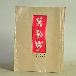 邓散木著《篆刻学》