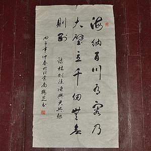 尚鹤芝书法作品