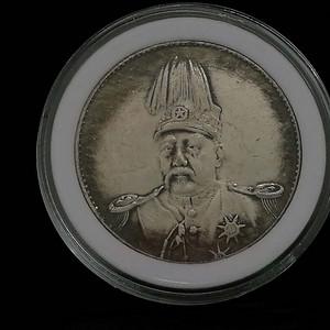 早期收藏中华帝国宏憲纪元大头银元