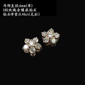 18K玫瑰金镶嵌天然钻石耳饰6736