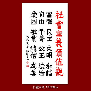 扶清生,爨宝体书法3