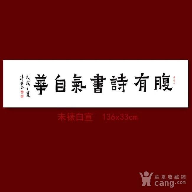 扶清生,爨宝体书法6图1