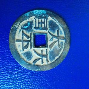 太平天国铜币一枚