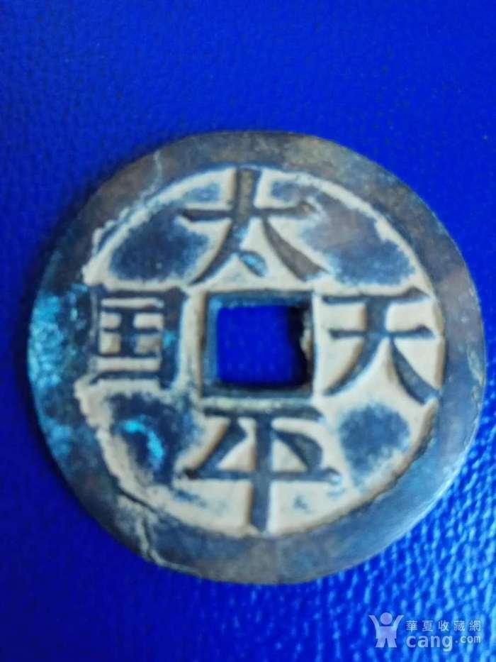 太平天国铜币一枚图3