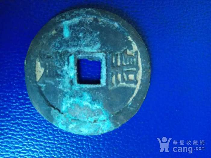太平天国铜币一枚图6