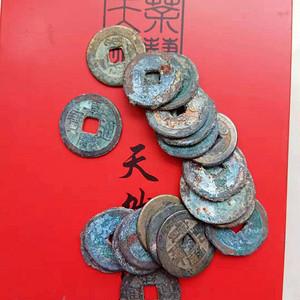 古钱币20枚