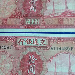民国24年交通银行10元2张
