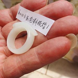和田白玉老料戒指1