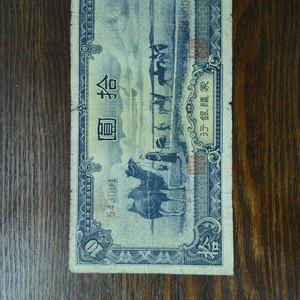民国时期蒙疆银行10元