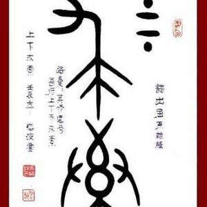 著名书画家马海波大篆书法作品《上下求索》一幅