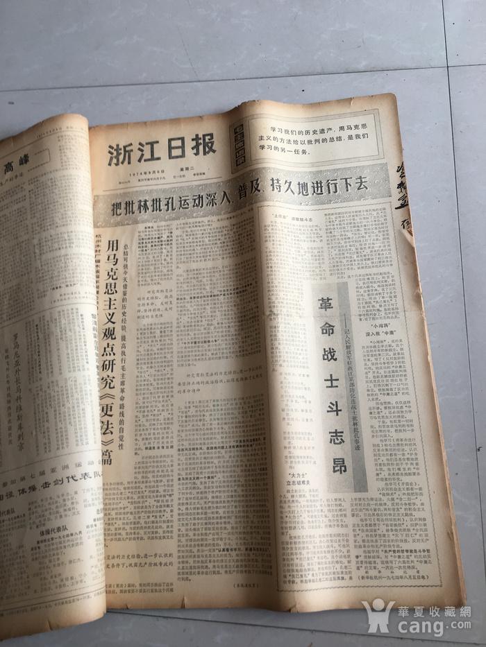 1974年8月份报子图3